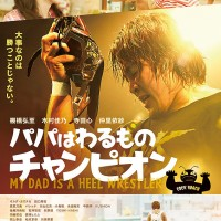 My June 3rd Update - NJPW At The Movies - My Dad Is A Heel Wrestler